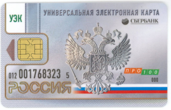 Secure chip for ID documents