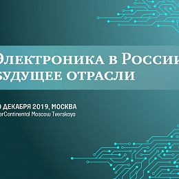 "Mikron takes part in the conference ""Electronics in Russia: the future of the industry"""